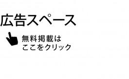 kashikaigishitu_koukoku_black
